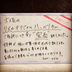 池袋 プリザーブドフラワー専門店 フラワーショップリズカ オリジナルハーバリウム完売! ハーバーリウム販売店 東京
