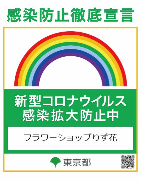 池袋 プリザーブドフラワー専門店 フラワーショップリズカ 新型コロナウイルス感染症 予防対策 徹底宣言 東京都